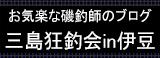 お気楽な磯釣師のブログ三島狂釣会in伊豆