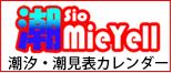 sio.mieyell.jp潮汐・潮見表カレンダー